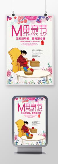 水彩母亲节妈妈节日快乐海报模板psd