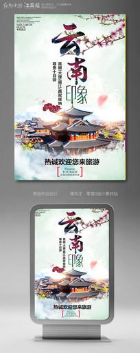 水彩云南印象旅游宣传设计