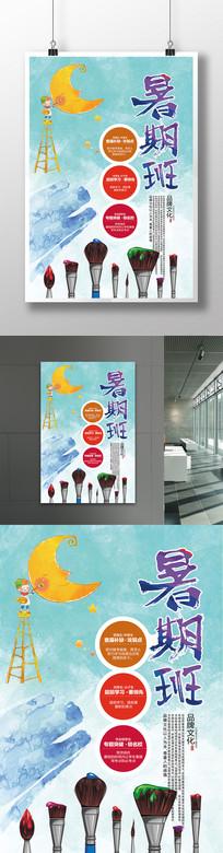 暑期班美术班招生海报
