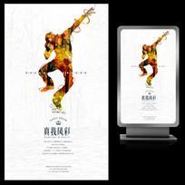 舞蹈艺术招生宣传海报设计