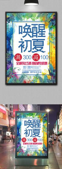 夏季促销海报夏季新品夏季海报素材PSD