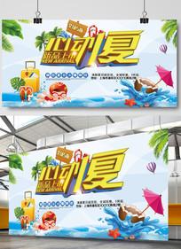夏季商场促销活动海报设计