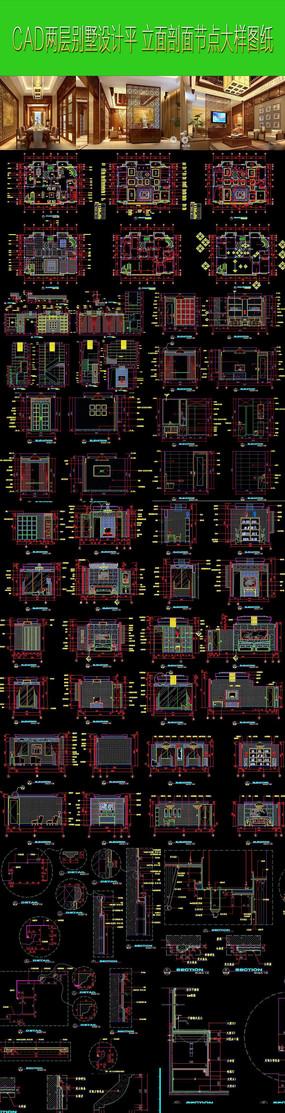 新中式风格别墅样板房设计 CAD施工图纸