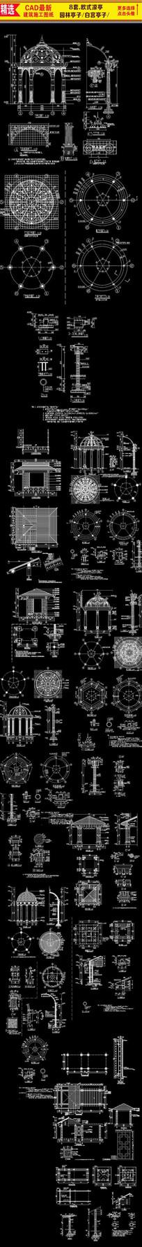 园林亭子建筑设计多套施工图集