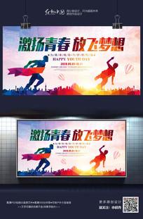 正青春精品创意励志宣传海报设计