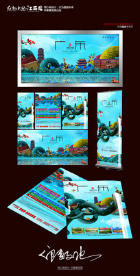 整套广东城市文化旅游海报设计