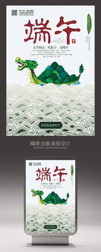 中国传统节日端午节节日海报模板