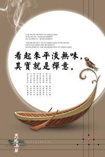 中国风房地产电梯广告