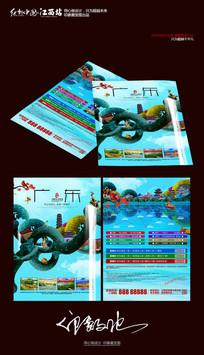 中国风广东城市旅游宣传单设计