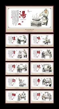 中国风面条展板设计