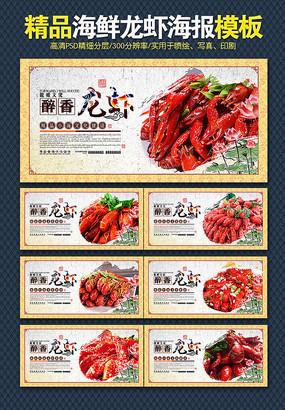 中国龙虾海报设计