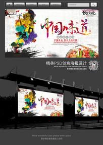 中国味道美食宣传海报设计