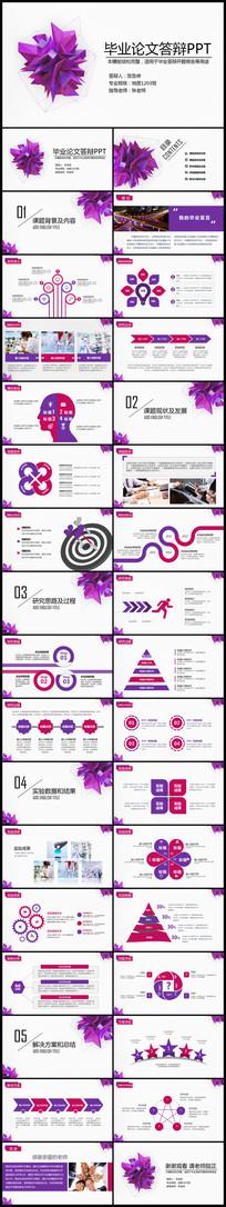紫色几何大学毕业答辩毕业论文PPT模板
