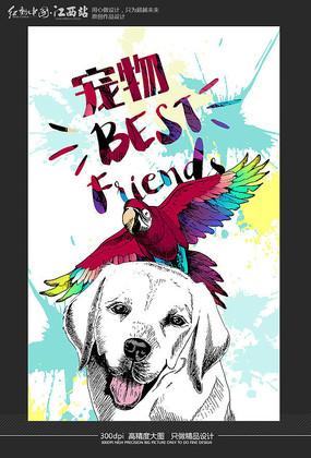 最好的朋友宠物海报设计
