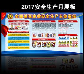 2017安全生产活动展板模板
