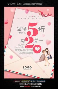520主题促销海报
