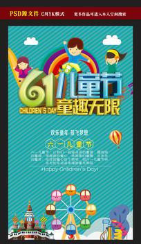 61儿童节童趣无限宣传海报