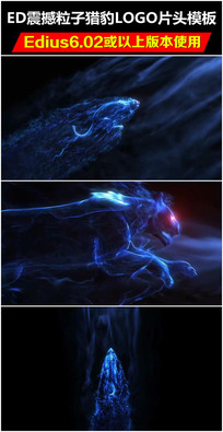 EDIUS震撼粒子猎豹LOGO片头模板