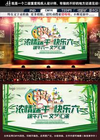 炫彩时尚儿童节端午节背景板设计