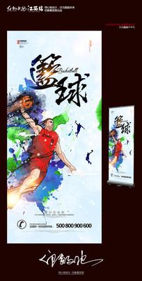 创意水彩篮球比赛宣传展架设计