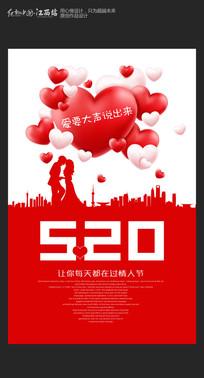 大气520情人节海报设计