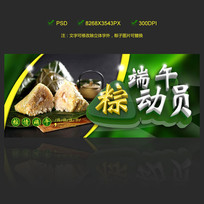 端午节粽子促销宣传展板
