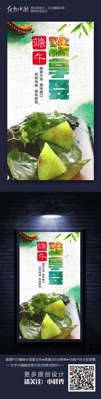 端午粽享受时尚节日促销海报