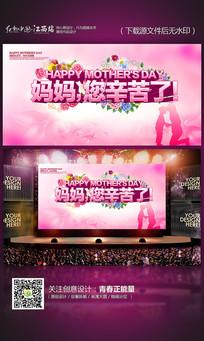 粉色温馨妈妈您辛苦了母亲节创意海报设计