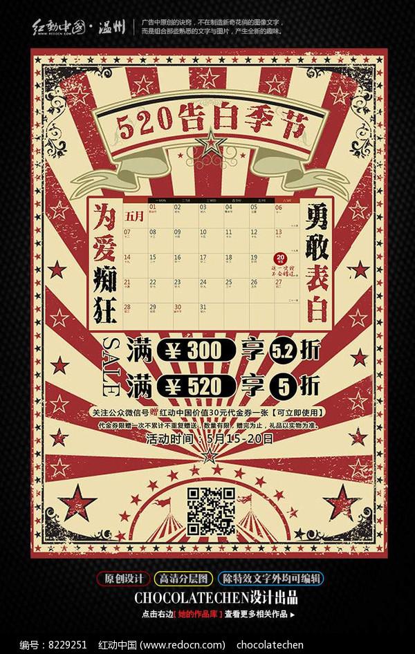 复古520告白季海报