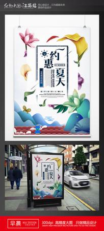 复古水彩风格夏季促销海报