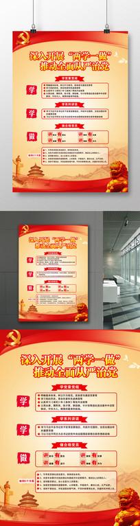 红色中国风党政两学一做宣传展板