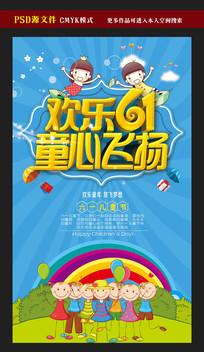 欢乐61节童心飞扬活动海报
