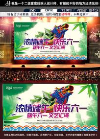 简约时尚端午节粽子六一儿童节文艺汇演舞台背景