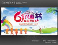 精美快乐六一儿童节舞台背景设计