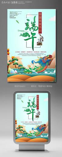 精美水彩端午节海报设计