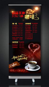 咖啡馆价目表易拉宝模板设计
