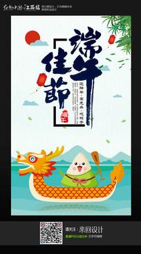 卡通创意端午节宣传海报