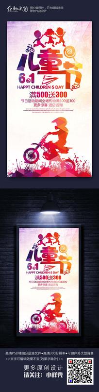 六一儿童节节日宣传时尚海报