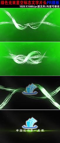 绿色光效标志文字特效片头