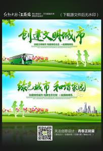 绿色清新创建文明城市环保公益海报设计