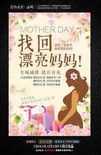 母婴店活动海报