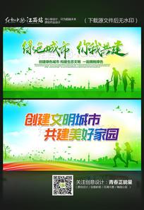 清新绿色城市环保公益海报设计