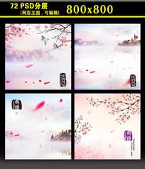 清新天猫淘宝主图背景