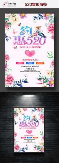 水彩520爱心促销海报设计