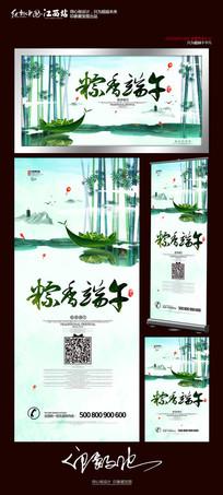 水墨中國風端午節促銷海報設計