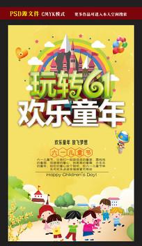 玩转61节欢乐童年促销活动海报