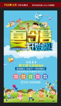 夏令营开始啦促销宣传海报