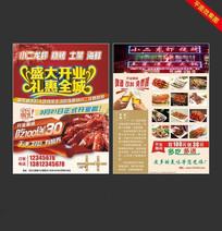 小二龙虾烧烤土菜海鲜开业宣传单