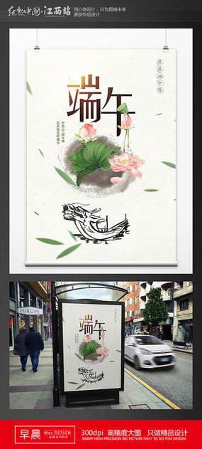 中国风端午节活动海报