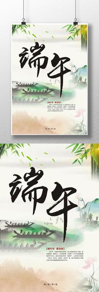 中国风端午节赛龙舟创意海报